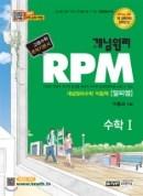 개념원리 RPM 수학 1