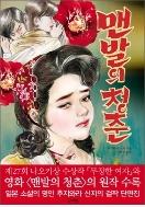맨발의청춘 - 1952년 나오키상 수상작 무정한 여자를 포함한 10편의 걸작 2판 3쇄
