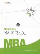 MBA Online-인사조직 4.0 #