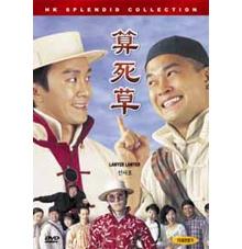 [DVD] 산사초 (미개봉)