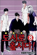 도시로올시다 1-8 (완결) ☆북앤스토리☆