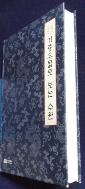 기증유물로 보는 수원 - 2010 수원박물관 특별기획전 9788994537085 [상현서림]  /사진의 제품 ☞ 서고위치:KJ 1  * [구매하시면 품절로 표기됩니다]
