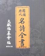 한국역대 명시전서 韓國歷代 名詩全書