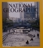 national geographic 한국판 2016년5월