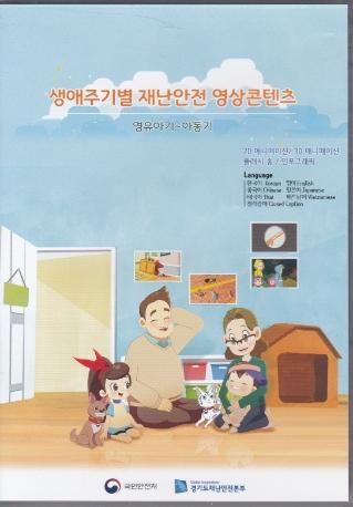 생애주기별 재난안전 영상콘텐츠-영유아기~아동기