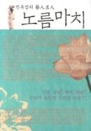 노름마치 1  ((1,2 전2권 세트판매입니다))