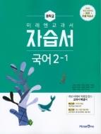 ◈ 미래엔 교과서  중학 국어 중2-1 자습서 (신유식 / 미래엔 / 2019년 ) 2015 개정교육과정