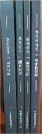 조선시대 개인일기(국역총서)전4권-강영일기/관동일기/금영일기/동북안사록 (무료배송)
