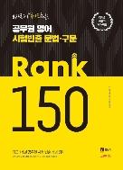 김기훈 공무원 영어 시험빈출 문법.구문 RANK 150