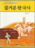 즐거운 한국사 세트 (전5권)