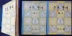 1965년 문교부 중학 국어 3-1,3-2     [상현서림] / 사진의 제품  /  / :☞ 서고위치:KP +1 * [구매하시면 품절로 표기됩니다]