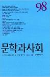 문학과 사회 98호 - 2012.여름
