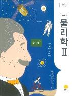 고등학교 물리학 2 교과서 지학/2015개정 새책