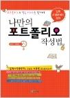 나만의 포트폴리오 작성법 - 입학사정관제의 정석! (1판2쇄)