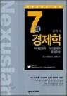 홍박사 경제학 7급 세트(거시경제학,미시경제학)(전2권)