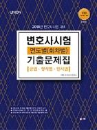 2018 UNION 변호사시험 연도별(회차별) 기출문제집