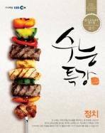 EBS 수능특강 정치 (2012) [별책 : 정답과 해설 - 포함]