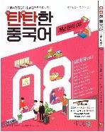 탄탄한 중국어 - 실전완성 vol.1 세트 (전2권) (개념원리 08 + 실전활용 08)