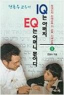 IQ는 아버지 EQ는 어머니 몫이다. 3(수정판)