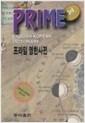 프라임 영한사전 (제3판, 1999년)