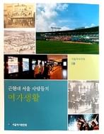 근현대 서울 사람들의 여가생활