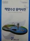 해양수산 용어사전