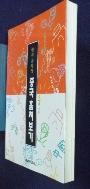 한국유학생 중국 훔쳐보기 / 사진의 제품   / 상현서림  ☞ 서고위치:MS 7 *[구매하시면 품절로 표기됩니다]