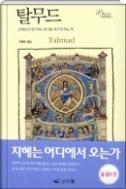 탈무드- 유태인의 생각하는 방식을 배우게 하는 책! 2판1쇄