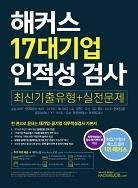 17대기업 인적성검사 (최신기출유형+실전문제)