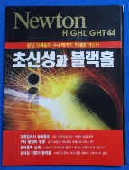 초신성과 블랙홀 / 사진의 제품  / 상현서림  / :☞ 서고위치:Ry 1  * [구매하시면 품절로 표기됩니다]