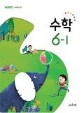 초등학교 수학 6-1 (2015개정교육과정) (교과서)