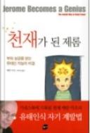 천재가 된 제롬 - 부와 성공을 얻는 유태인 지능의 비결 1판 3쇄