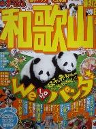 화가산 和歌山 (マップルマガジン 關西 16)