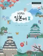 (상급)2019년형 고등학교 일본어 2 교과서 (윤강구 다락원) (282-5)