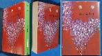 香華 [일본서적] /사진의 제품  / 상현서림 / :☞ 서고위치:OH 3 * [구매하시면 품절로 표기됩니다]