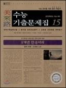 미래로 수능기출문제집 15 5개년 한국지리 (2014년)