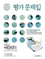 미래엔 평가문제집 고등 국어(하) (신유식/ 미래엔/2018) / 2015 개정 교육과정