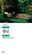 햄릿 민음 세계문학전집 3