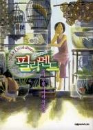 필라멘트(유키 우루시바라 작품집)상급/소장용