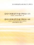 제47기3학기 민사재판실무 수습기록(52-17), 민사재판실무 수습기록(55-18)