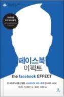 페이스북 이펙트 - 전 세계 5억 명을 연결한 소셜네트워크 페이스북의 인사이드 스토리
