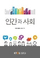 인간과사회(워크북 포함)