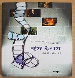 연극영화과입시생 배우지망생을위한 연기 죽이기 /635