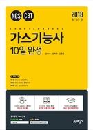 2018 가스기능사 10일 완성
