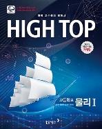 High Top 하이탑 고등학교 물리 1 - 전3권(2018년용)(★교사연구용★)