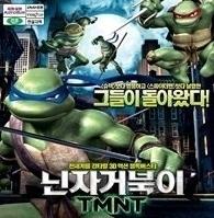 닌자 거북이 TMNT - DVD