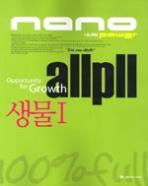 allpll 나노파워 생물 1