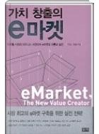 가치 창출의 e 마켓 - 디지털 시대의 비즈니스 프런티어 e마켓의 이론과 실전 초판1쇄