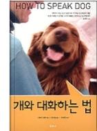 개와 대화하는 법 - 사람이 개와 소리, 말, 행동, 움직임 등을 통해 의사소통할 수 있는 방법 초판3쇄