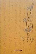 궁중무용무보 제11집 [만수무·무애무] #